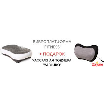 Купити Акція! Віброплатформа Zoryana Fitness + подарунок!