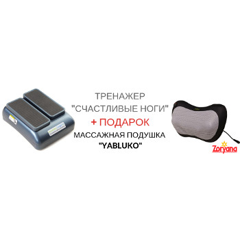Купить Акция! Тренажер Zoryana Счастливые Ноги + подарок!