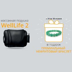 Купить Акция! Массажная подушка WellLife 2 + в подарок нефритовый браслет! Только по 30.04.2017!