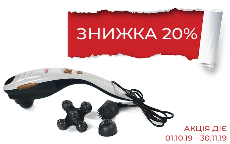 Купить Ручной Массажер Для Тела Zoryana Medica